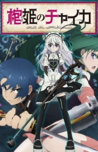 hitsugi no chaika tall