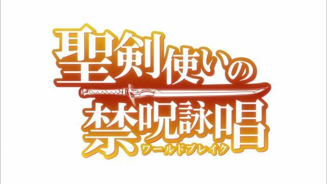 [HorribleSubs] Seiken Tsukai no World Break - 01 [720p].mkv_snapshot_00.04_[2015.01.11_18.07.33]