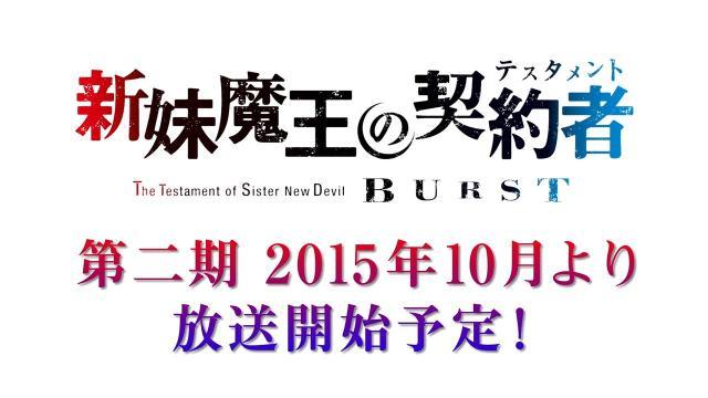 [FFFyuu] Shinmai Maou no Testament - 12 [720p H264 AAC][99B3E93D].mkv_snapshot_23.37_[2015.04.01_00.38.28]